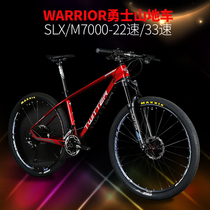 Present special carbon fiber bicycle Mountain Truck Warrior Bike 22 speed 33 speed Mountain Car Jubilee Manor variable speed Oil brake