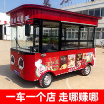 Multifunctional electric four-wheeled breakfast car frame stall car Oden fried skewers Malatang custom mobile snack car