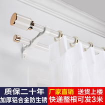 Simple curtain Pole single rod double-pole bedroom curtain track bracket accessories punching thickened aluminum alloy Roman rod