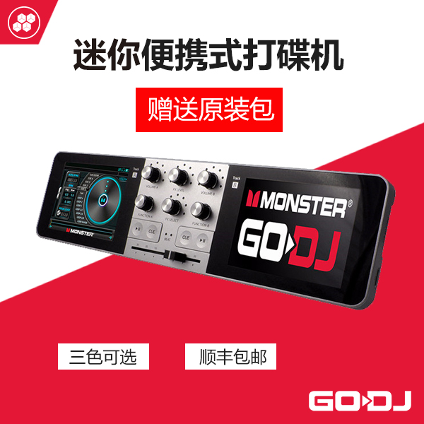 Four-dimensional electric hall Magic sound Monster GO DJ GODJ portable disc player Chinese manual delivery package
