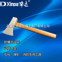 Explosion-proof wooden handle double-axe explosion-proof double-axe explosion-proof axe copper axe 1kg 1 25kg 1 5kg