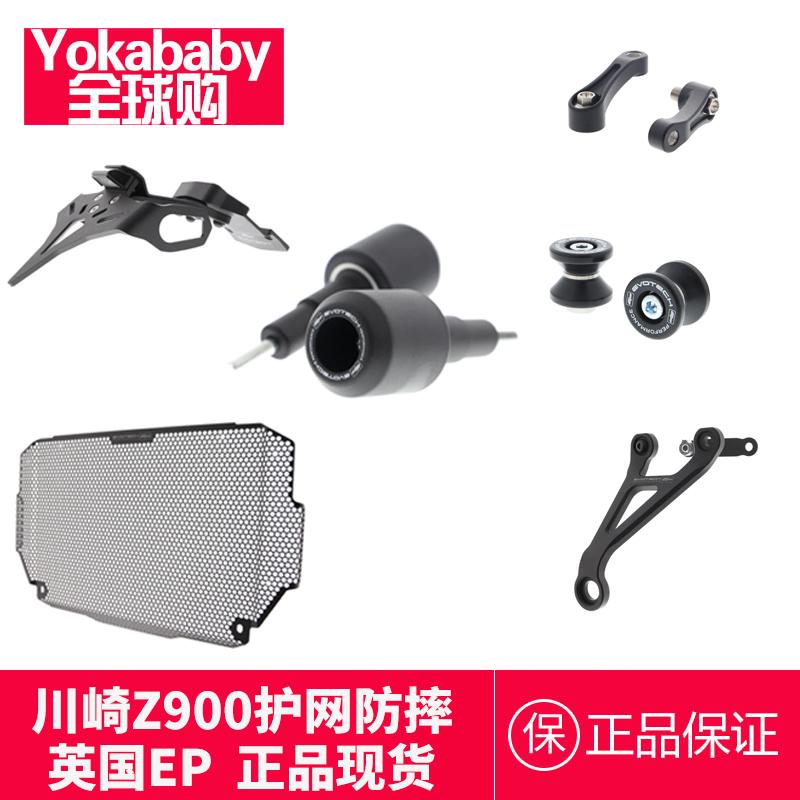 British EP Kawasaki Kawasaki z900 water tank guard body anti-fall front and rear axles protect the lifting nails