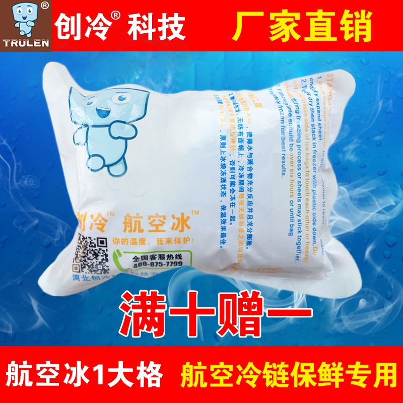 ChuangLeng Technologies Air Ice Bag Fresh-keeping Food Refrigeration Free-water Express Seafood Summer One-off Cold Compression Shunfeng