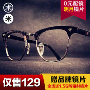 With retro glasses frame meters male tide personality big face ultra light half glasses frame round box with glasses female products