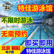 Auto code) Excellent swimming pool tickets Beijing Chaoyang District single Time Unlimited swimming electronic ticket
