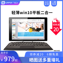 The new smart 10.1-inch win10 5g tablet windows 10 system notebook pc 2-in-1 business office students learn the Jumper Zhongbai EZpad7 official