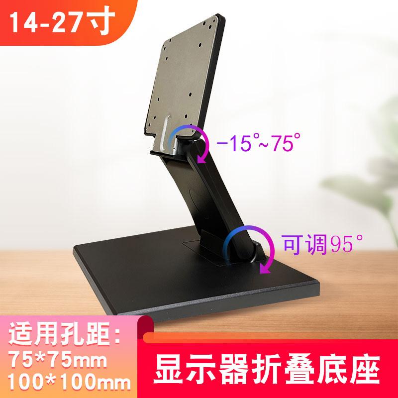 Base LCD universelle 14-27 pouces bureau universel ordinateur de bureau pliage stand écran tactile faible échafaudage