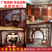 Wood carving Antique solid wood lattice moon door Chinese decoration Moon hole door Living room partition round arch floor cover