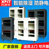 Industrial electronic moisture-proof box IC chip moisture-proof cabinet anti-static drying cabinet led components dehumidification cabinet nitrogen cabinet