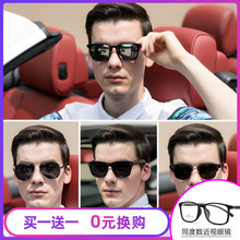 Customized Short-sighted Sunglasses Male Driver's Polarizing Sunglasses Driving Toad's Short-sighted Sunglasses Male Degree
