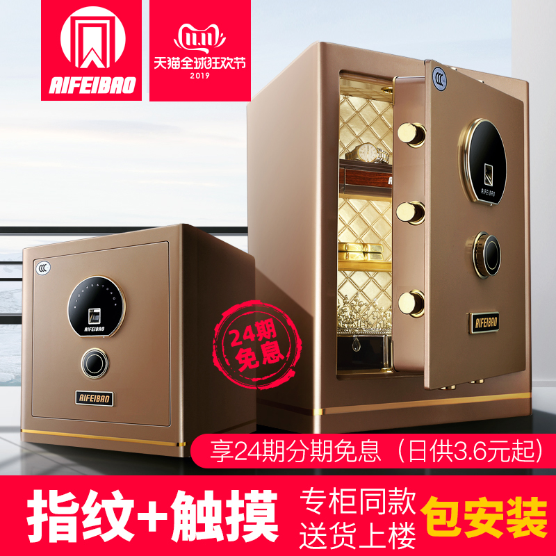 Eiferburg Xintianshan 3c certified safe safe home office all-steel anti-theft fingerprints and touch牀 head cabinet national CCC certified safe counters with the same package installation