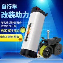 Bicycle Booster Modified Electric kit retrofit Mountain Bike General riding booster Lithium Battery motor