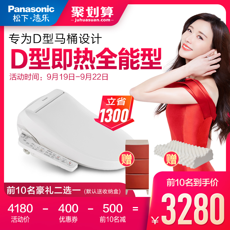 Panasonic Jiele Intelligent Toilet Cover Instant Japanese Deodorization Massage Rinse Drying Heating Seat Ring D PK30D