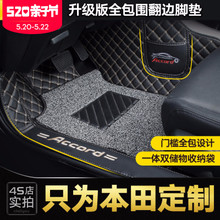 Ten generations of civic car mats xrv binzhi 9.5 ten generation Accord surrounded by Honda CRV Lingpai Jed crown