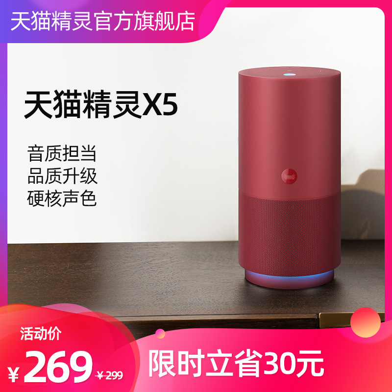 Tmall Elf X5 Smart Bluetooth Speaker Voice Voice Control in the home with a robot computer audio alarm clock gift