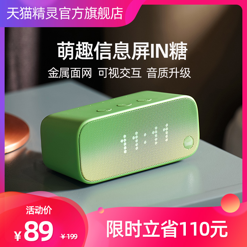 Tmall Elf IN Sugar Green Smart Speaker Bluetooth Audio Electronic Alarm Clock AI Dialogue Robot