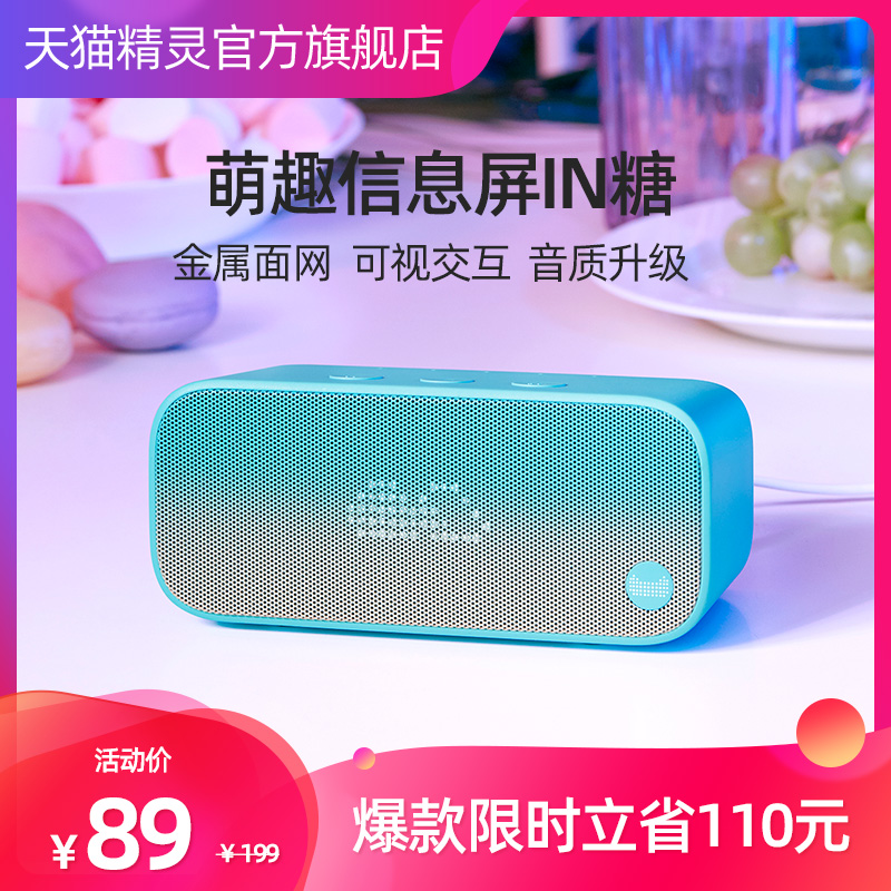 Tmall Elf IN Sugar Smart Sound Bluetooth Speaker Voice AI Home Learning Robot Toy Gift Alarm Clock