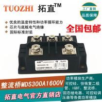 Three-phase rectifier bridge module 300A1600V MDS300-16 MDS300A1600V bridge rectifier MDS