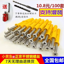 Small yellow fish plastic expansion tube American nail plug self-tapping screw 6 8 10 12mm expansion plug expansion screw