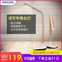 Philips Table Lamp Eye Care Desk college students to protect vision dormitory bedroom children pupils led reading table lamp