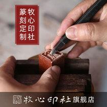 Mu Xin Printing Society handmade seal cutting custom calligraphy name hard pen leisure chapter grade examination book printing Shoushan stone seal ancient style