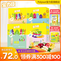 Paulison rice cake 4 boxes baby rice cake childrens cookies baby-free snacks add rice flour non-baby rice cake