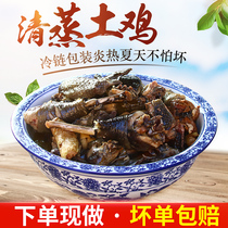 Farm steamed chicken friends multi-private room dishes authentic Yongzhou speciality cooked food vacuum packaging Shunfeng