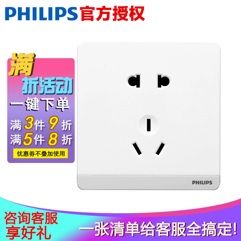 Philips switch socket panel flying white five-hole socket type 86 two three-pole 5-hole porous power outlet
