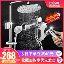 Four seasons MU song bathroom shower set home supercharged copper thermostat shower shower shower head shower
