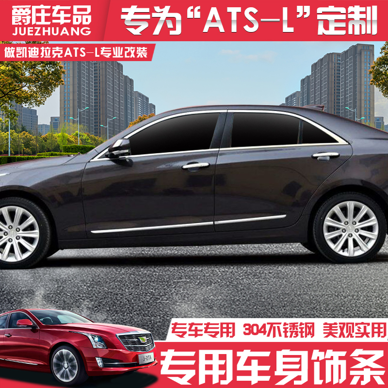 Dedicated to Cadillac ATSL body trim atsl high with anti-scratch strips modified door panel bright decorative stickers