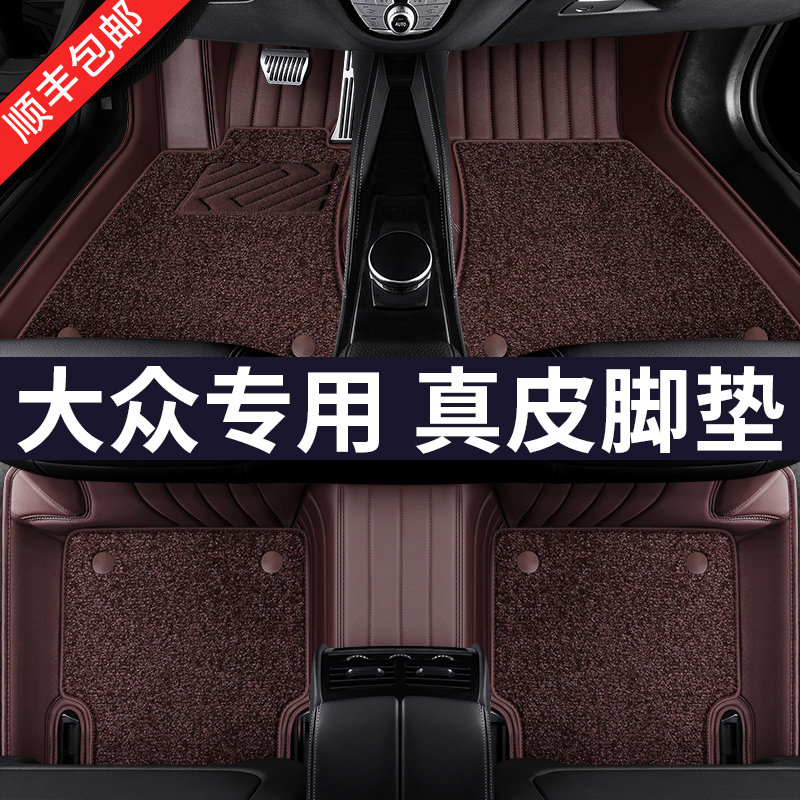 Volkswagens new Passat Tuyue Huiang speed-watching L-exploration X Long Yi Mai Teng leather fully surrounded by car mats