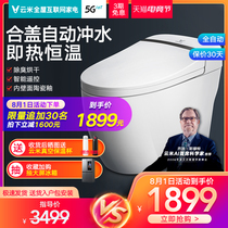Yunmi household intelligent toilet Automatic flushing toilet Integrated siphon deodorant drying Constant temperature self-cleaning