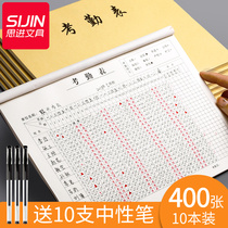 Sijin reporter this attendance table work 31 days book work schedule check-in staff attendance ben big grid check-in this registration form large site clocking table construction workers record shift