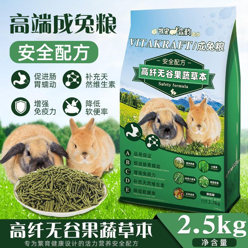 Импорт высоковолокнных питательных формул травяных домашних животных в кролик кролика корма для тимосов альфальфы травы основные продукты питания 5 фунтов