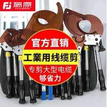 Fujiwara cable Shear Cable shear Wire clamp Industrial grade large electrician shear line tool Ratchet cable scissors