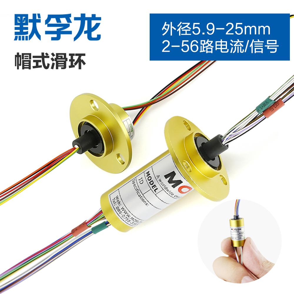Small slip ring conductive ring Mini rotating conductive slip ring 2 4 6 8 10 12 24 cap slip ring