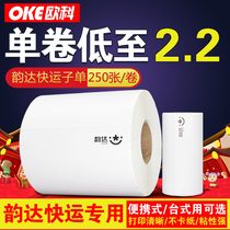 Yun da Express single 74*92 Bluetooth electronic surface Single label paper thermal Three anti-self-adhesive barcode