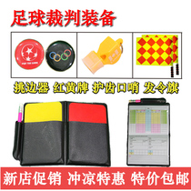 Soccer referee Equipment Supplies soccer red and yellow card side cutting flag game pick edge device Special tooth protection whistle yellow card