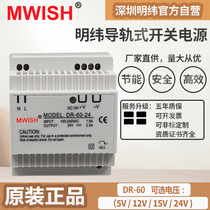 Shenzhen Mingwei dr-60-24 Industrial Grade card rail DC LED switching power supply dc24v2.5a 12v5a