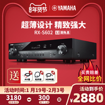 Yamaha Yamaha RX-S602 5 1ch wireless WIFI Bluetooth home theater ultra-thin amplifier