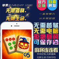 G5 麻将连连看  钻石 上海之旅 无限道具 无限生命 ios 安卓 win