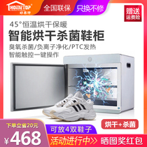 Good beauty deodorant sterilization cabinet drying shoes machine Children small household quick-drying deodorant warm shoes artifact