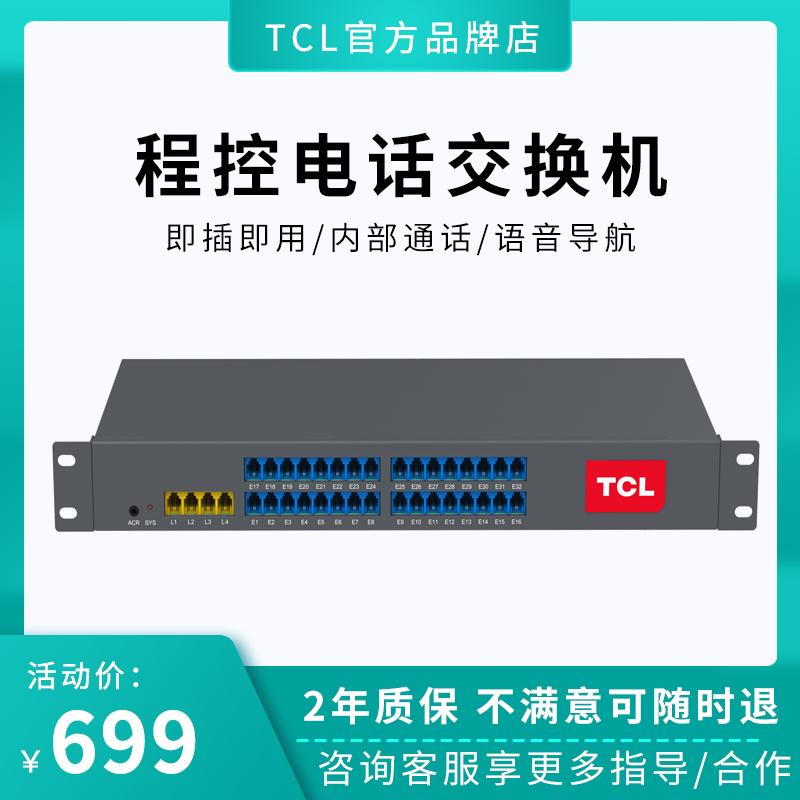 TCL Program Control Group Hotel Factory Téléphone Switch 0 2 4 8 au 8 16 24 32 40 48 out