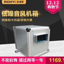 Kotje Easy mute ventilation wind cabinet low noise air outlet wind chassis new air system exhaust fan Gale volume