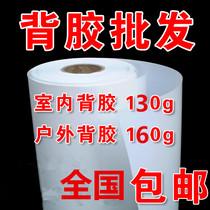 Fulaishan fu back glue PP tape glue room 130g waterproof outdoor 160g advertising spray-painted photo paper material