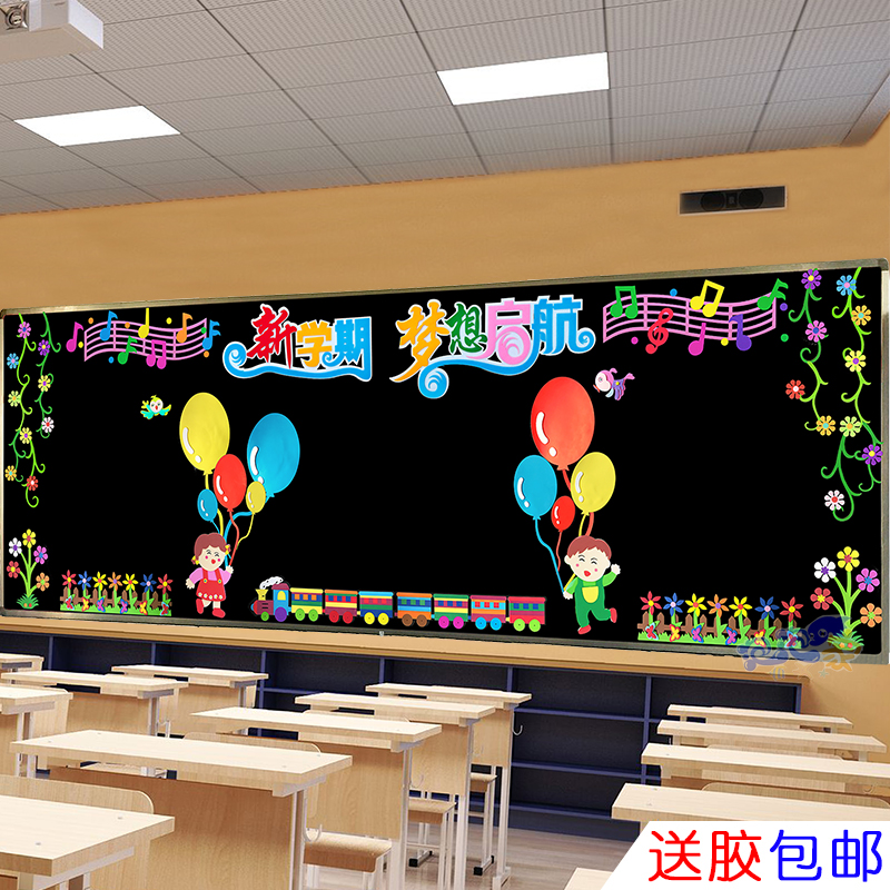 Kindergarten Opening Blackboard Newspaper Decorative Wall Painting Classroom Arrangement Primary School Theme Class Cultural Wall Ring Creativity