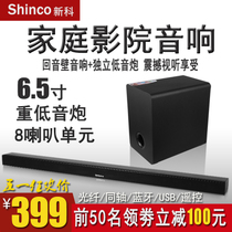 Shinco/Xinke TV3915 Intelligent TV Audio Millet Bluetooth Echo Wall 5.1 Home Theater Living Room Home Subwoofer Long speaker Combination Set Projector Audio