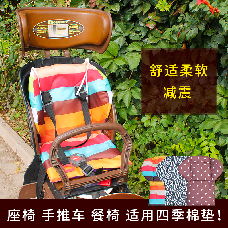 Trolley bicycle child seat cushion baby seat cotton pad warm only mat multi-color optional
