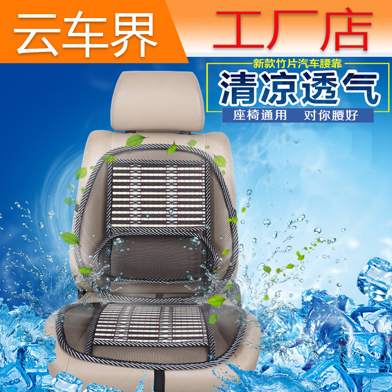 Summer car cushion joint four seasons universal ice wire cushion car home dual-use breathable waist by car massage