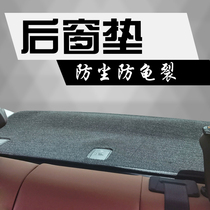 Volkswagen new Lang Yi-Teng Passat Polaroid Baolai Jetta Santana car Modified sunscreen pad after window pad insulation